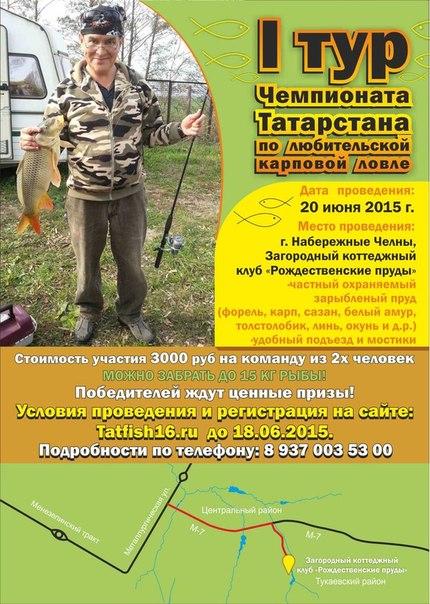 рыбалка карп татарстан