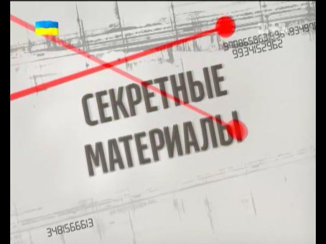 Секретні матеріали. Лікарчук VS Насіров - боротьба корупціонерів