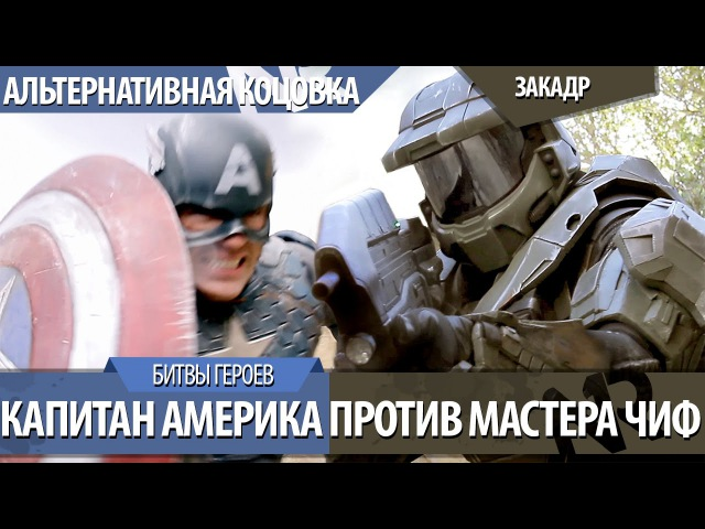 (Альтернативная концовка)Капитан Америка против Мастера Чиф / Captain America vs Master Chief