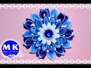 Мастер-класс Канзаши.Украшение из атласных лент.Цветок Канзаши/Flower Kanzashi.