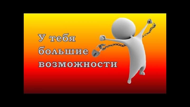 Игорь Мерлин помогает увидеть свои возможности. (Из закрытого тренинга)