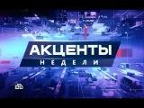 «Акценты недели» НТВ Итоговая программа 29 ноября 2015 Новости Украины России Мира