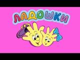 ЛАДОШКИ песня | Развивающие песенки для малышей | Пальчиковые игры