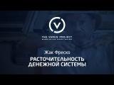 Расточительство - Жак Фреско - Проект Венера