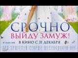«Срочно выйду замуж» — фильм в СИНЕМА ПАРК