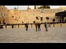 Иерусалим.Стена Плача.1 часть. Израиль