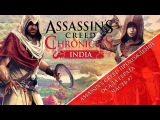 Прохождение Assassin's Creed Chronicles India. Осада Герата (часть 7)