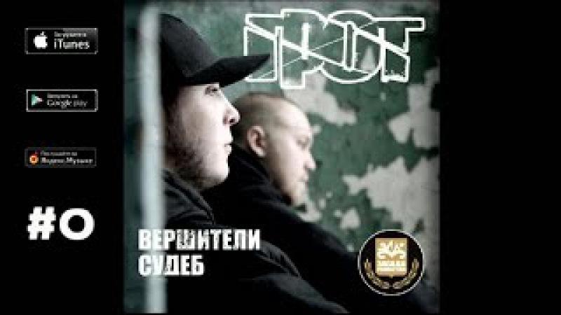 ГРОТ - За час до наступления (Вершители судеб EP, 2010)