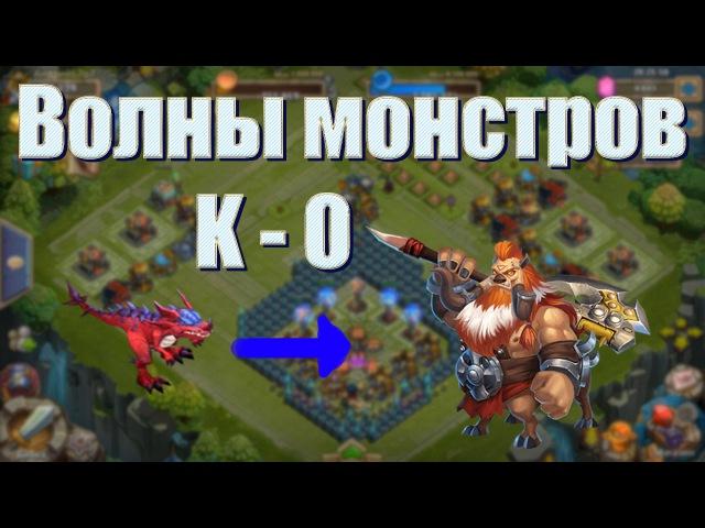 Волны монстров K - O Castle Clash Битва Замков
