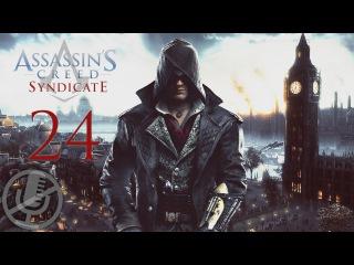 Assassin's Creed Syndicate Часть 24 — Кошки-мышки / Нет дыма без огня / Вмешательство анархиста