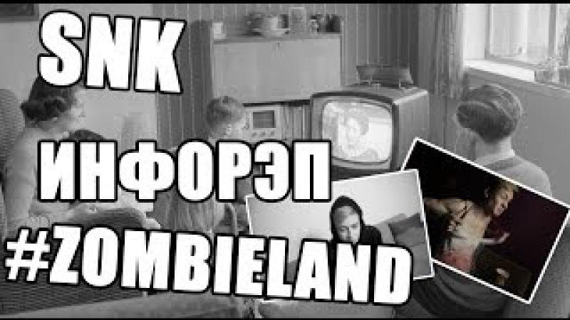 SNK - ЗОМБИЛЭНД | Zombieland | Инфорэп