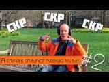 Англичане Слушают Русскую Музыку #2(PHARAOH – BLACK SIEMENS)  English People React To Russian Music
