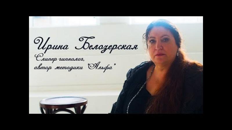 Ирина Белозерская, запись от 9 декабря, Тема Здоровье.