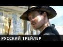 Строго на Запад (Slow West) - Русский трейлер (2016) | AW Trailers
