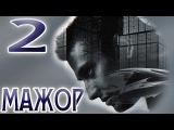 «Мажор»  - 1 сезон. 2 серия