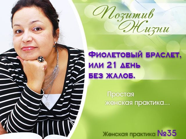 Женская практика 35 Техника Фиолетовый браслет Психологические практики для женщин