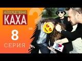 Непосредственно Каха 3 сезон 8 серия - Валентинка