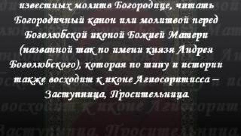 Икона Божией Матери Огневидная.