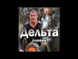 Дельта   Рыбнадзор 4 серия Русский боевик детектив криминал фильм сериал 2013