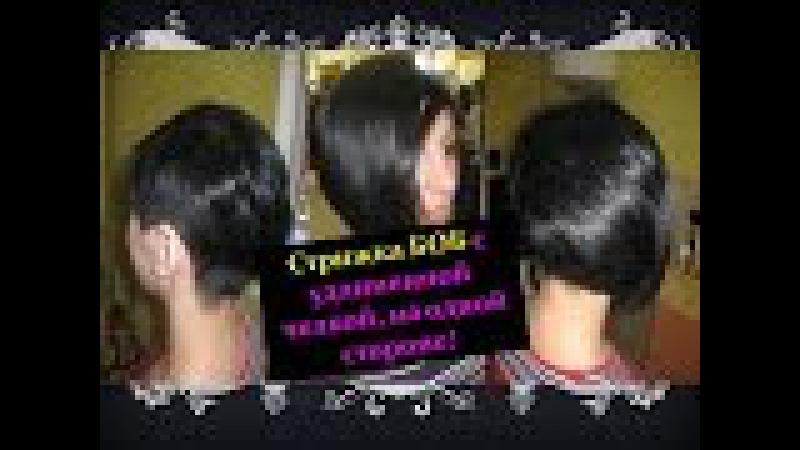 Интересная стрижка БОБ-каре для коротких волос, средних и длинных.