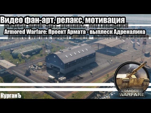 Armored Warfare: Проект Армата._Фан-арт, релакс, мотивация_.