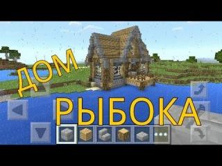 Как построить дом рыбака в майнкрафт.[скачать кару]