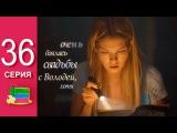 Сериал Анжелика 36 серия (16 серия 2 сезона) - сериал СТС - комедия 2015 года
