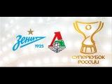 Розыгрыш двух билетов на матч Зенит-Локомотив