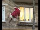Дед Мороз в окно для взрослых!