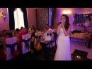 05 06 2015 Свадьба город Пугачёв. невеста поет песню для жениха. студия КубА- St-kuba