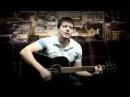 Дворовые песни - А знаешь, как мне в небесах (кавер версия)