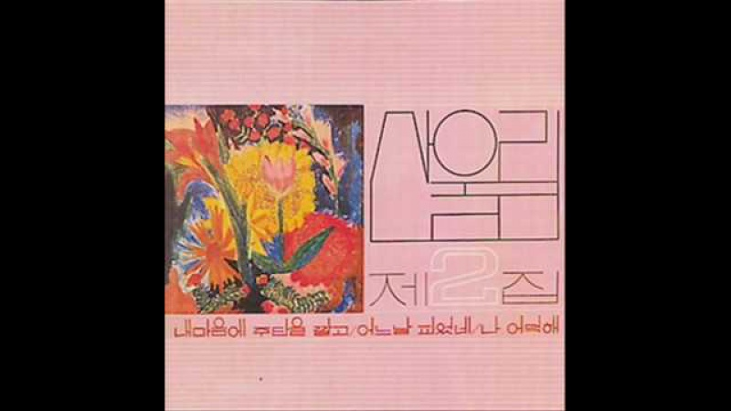 San ul lim Vol 2 Laying Silks and Satins on my Heart 1978
