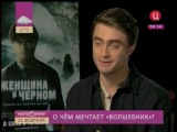 Interview wih Daniel Radcliffe (Интервью с Дэниелом Рэдклиффом)