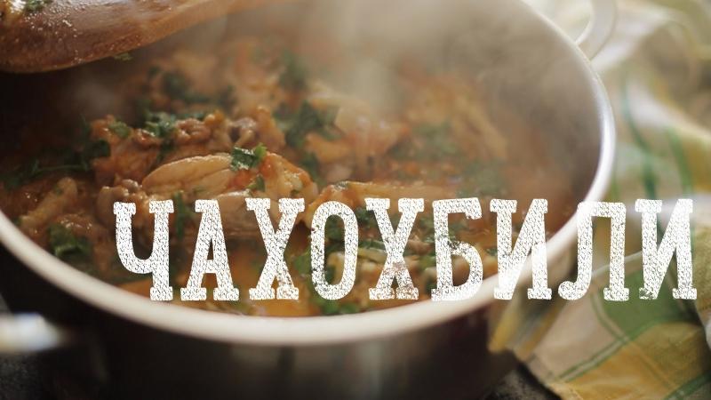 Чахохбили! Грузинская кухня [Рецепты Bon Appetit]