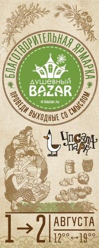 Душевный Bazar в Петербурге 1 и 2 августа!