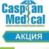 "Медицинский Центр ""Caspian Medical"""