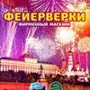 """Фирменный магазин """"Фейерверков"""""""