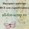 ВСЕ для скрапбукинга, магазин all-for-scrap.ru