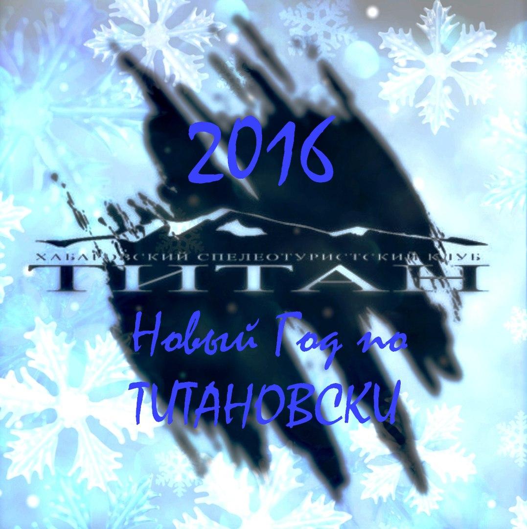 Афиша Хабаровск Новый год по ТИТАНОВСКИ
