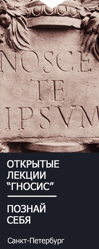 Гносис в Санкт-Петербурге — открытые лекции