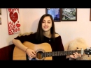 Александра Музычук - Двое не спят ( cover на Сплин)