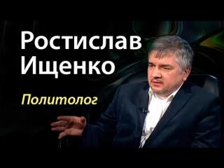 Ростислав Ищенко_ Ставки повышаются в Украинской игре. 01.12.2015