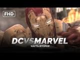 Fan-Made: Герои DC против героев Marvel | Часть 1