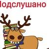Подслушано в школе №20 | Луганск