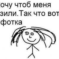 Аля Болотова