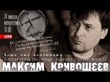 Максим Кривошеев в Шагале