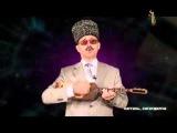 Межидов Сахаб - Нана (Чечня)