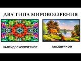 Школа КОБ - 2-е МОДЕЛИ МИРОВОЗРЕНИЯ МОЗАИКА и КАЛЕЙДОСКОП