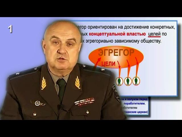 Школа КОБ - Что такое ЭГРЕГОР часть_1
