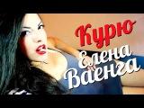 Елена ВАЕНГА - КУРЮВИДЕОКЛИП1080p HD